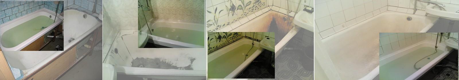 Реставрация ванны, наливная ванна, ванна в ванну