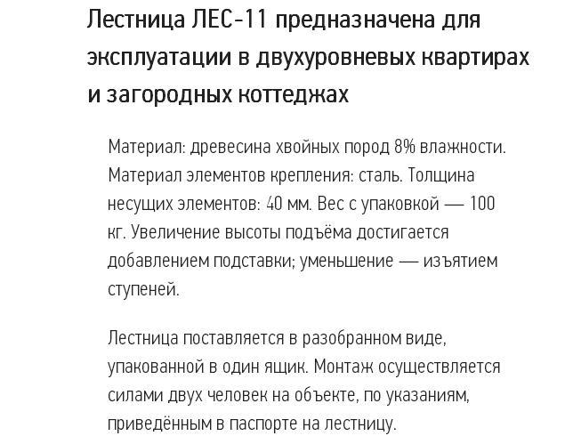 Описание ЛЕС-11