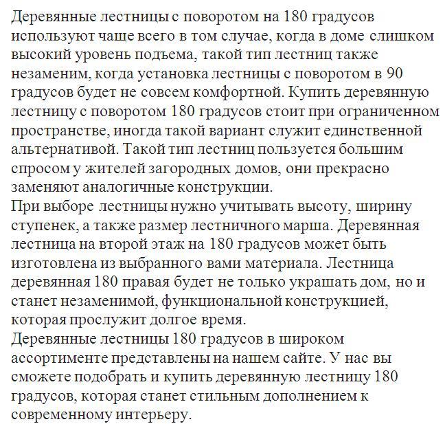 Текст на 180